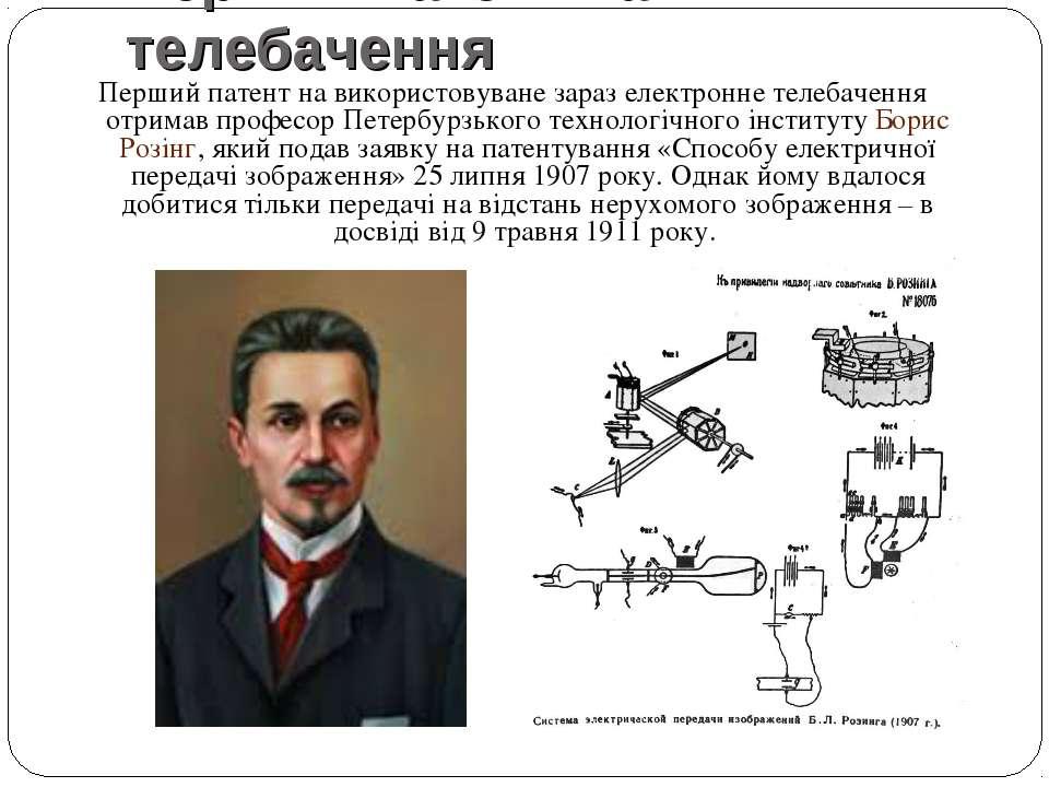 Перший патент на телебачення Перший патент на використовуване зараз електрон...