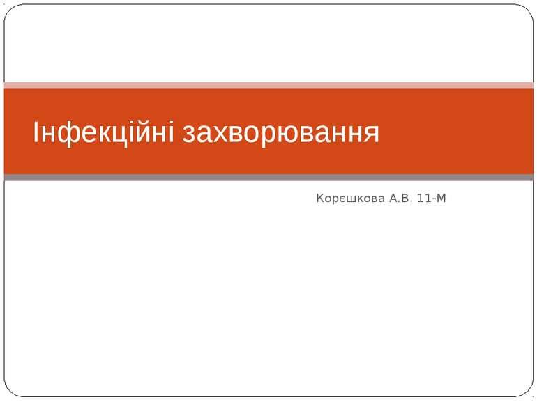 Корєшкова А.В. 11-М Інфекційні захворювання