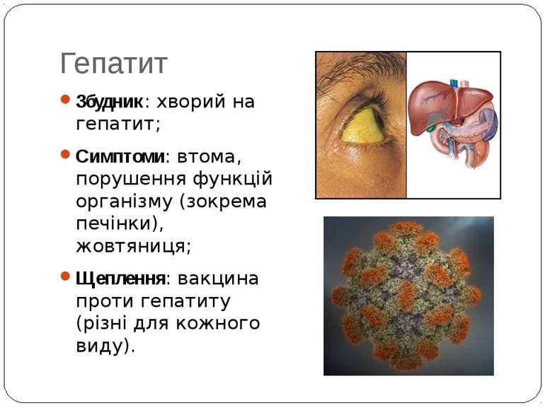 Гепатит Збудник: хворий на гепатит; Симптоми: втома, порушення функцій органі...