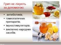 Грип не лікують за допомогою: антибіотиків; гомеопатичних препаратів; імуност...
