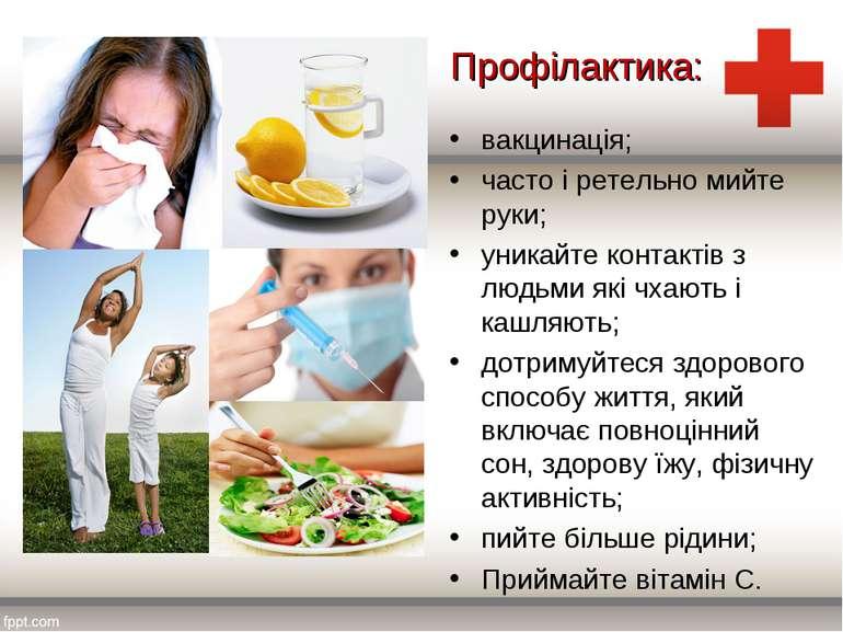 Профілактика: вакцинація; часто і ретельно мийте руки; уникайте контактів з л...