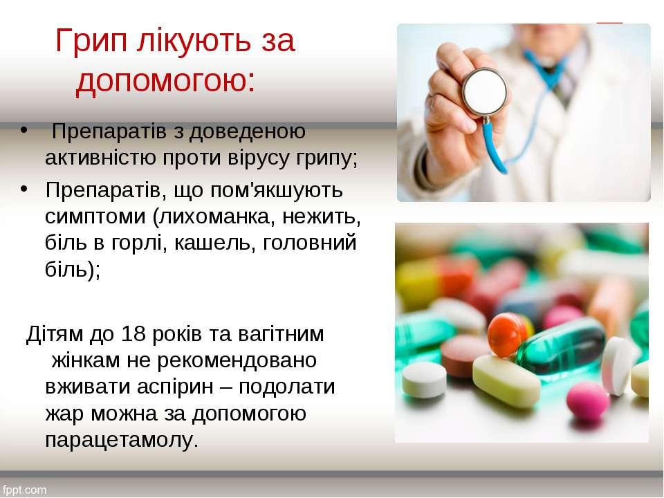 Грип лікують за допомогою: Препаратів з доведеною активністю проти вірусу гри...