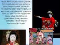 Новий жанр швидко став популярним, Окуні навіть запрошували виступати перед І...