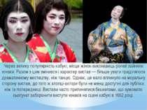 Через велику популярність кабукі, місце жінок-виконавиць ролей зайняли юнаки....