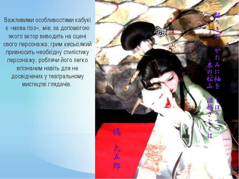 Важливими особливостями кабукі є «мова поз», міе, за допомогою якого актор ви...