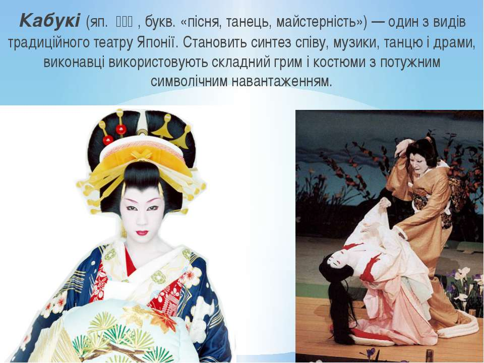 Кабукі (яп. 歌舞伎, букв. «пісня, танець, майстерність») — один з видів тради...