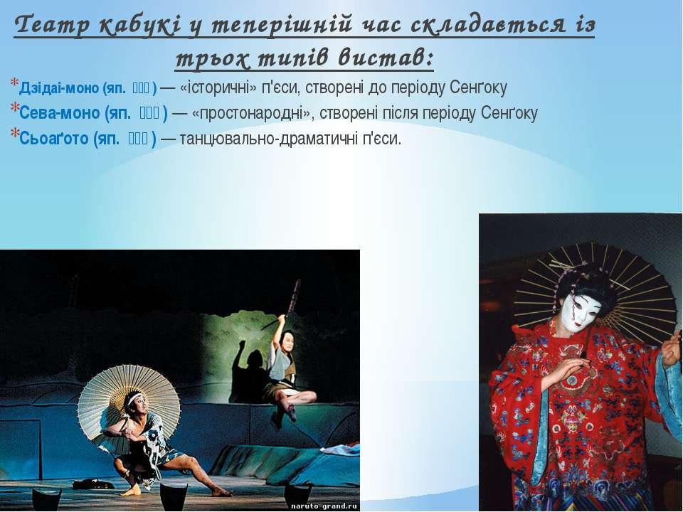 Театр кабукі у теперішній час складається із трьох типів вистав: Дзідаі-моно ...
