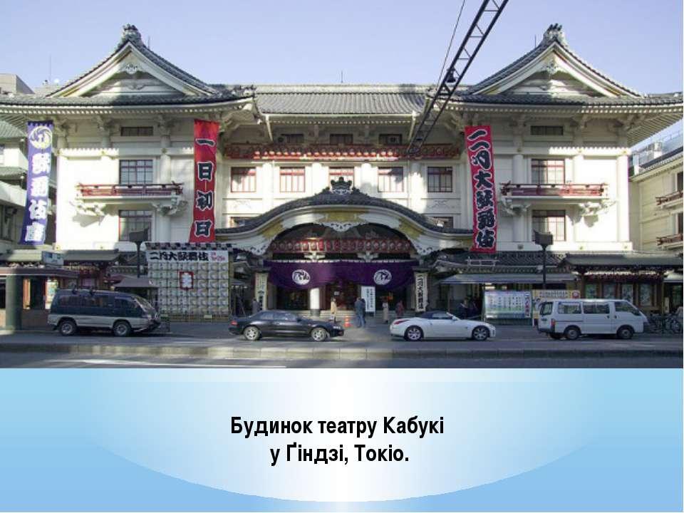 Будинок театру Кабукі у Ґіндзі, Токіо.