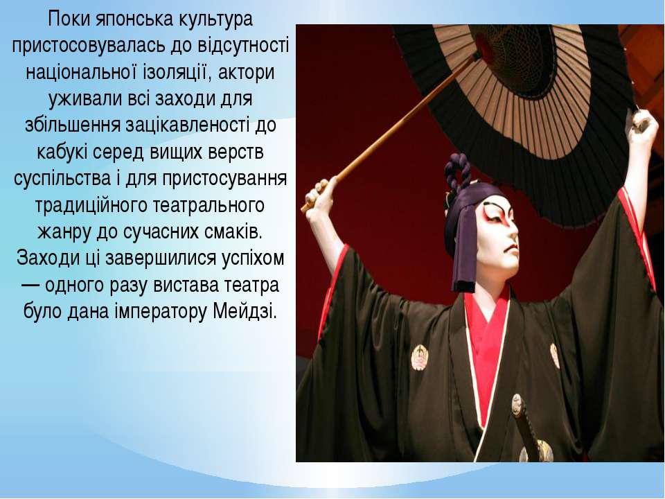 Поки японська культура пристосовувалась до відсутності національної ізоляції,...