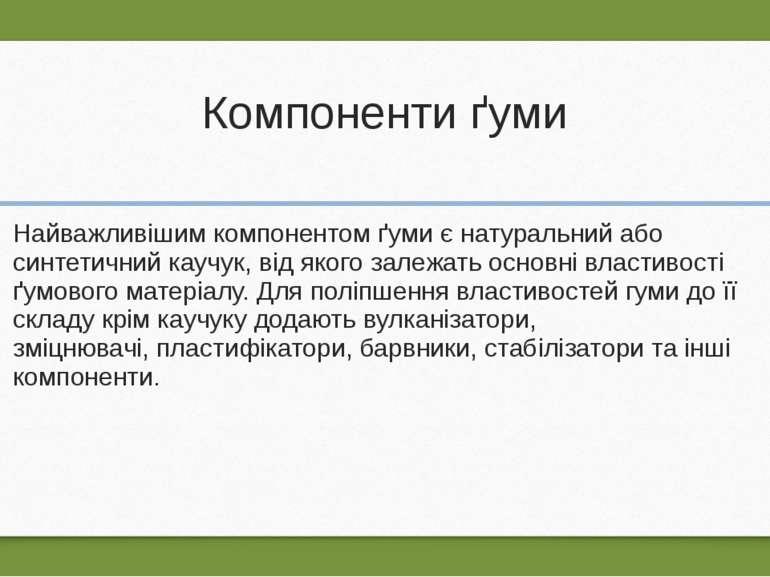 Компоненти ґуми Найважливішим компонентом ґуми є натуральний або синтетичний...