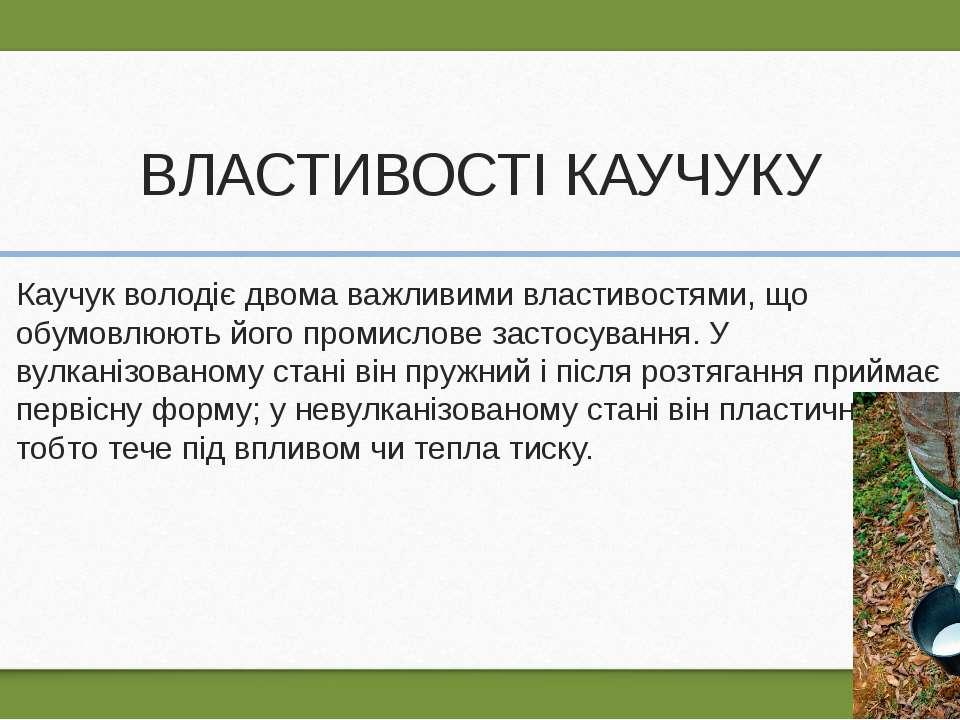 ВЛАСТИВОСТІ КАУЧУКУ Каучук володіє двома важливими властивостями, що обумовлю...