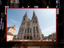 Шартрський собор знаходиться в однойменному місті недалеко відПарижа.Його ...