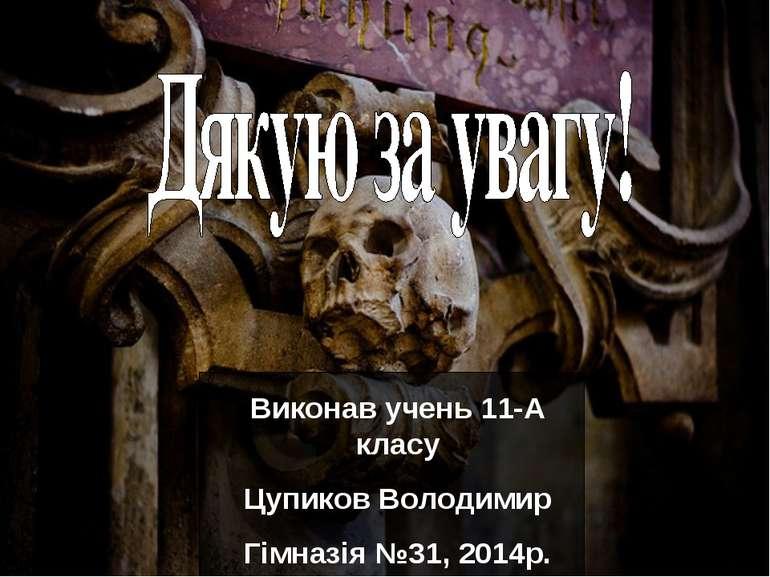 Виконав учень 11-А класу Цупиков Володимир Гімназія №31, 2014р.