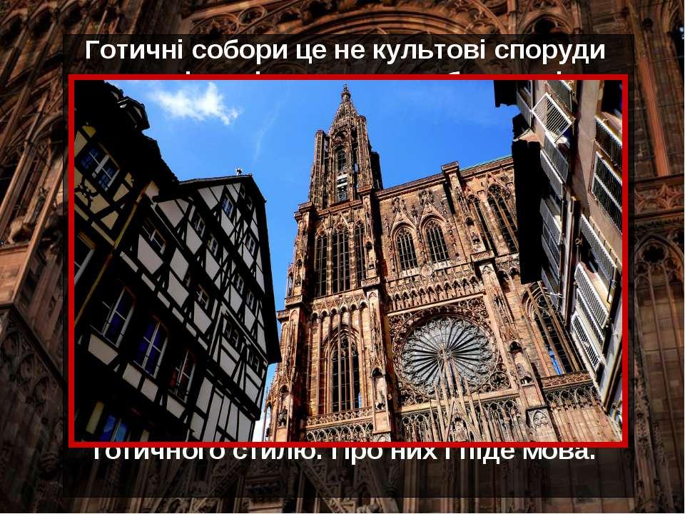 Готичні собори це не культові споруди древніх готів, а храми, побудовані в го...