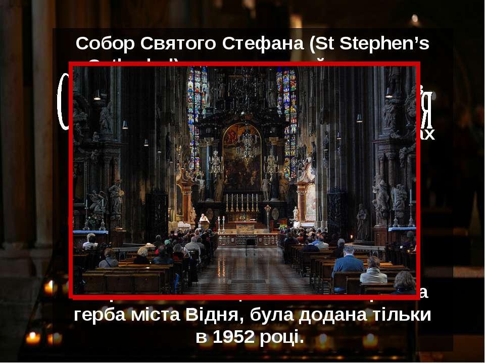 Собор Святого Стефана (St Stephen's Cathedral), розташований у самому серці В...