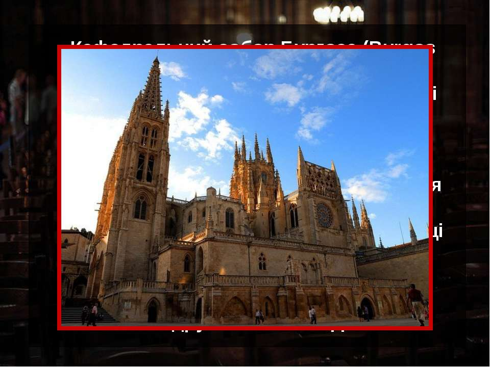 Кафедральний собор Бургоса (Burgos Cathedral) – середньовічний собор в однойм...