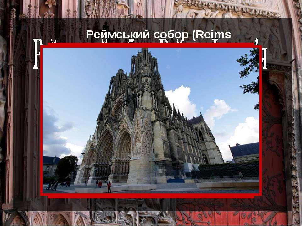 Реймський собор (Reims Cathedral) є місцем, в якому були офіційно короновані ...