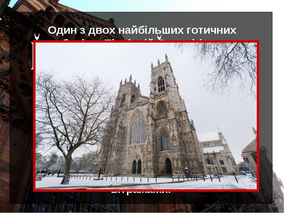 Один з двох найбільших готичних соборів у Північній Європі (поряд зКельнськи...