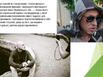 Письменник добре знаний як і представник «станіславського феномену» Станіслав...