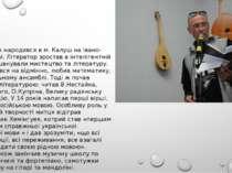 Юрко Іздрик народився в м. Калуш на Івано-Франківщині. Літератор зростав в ін...