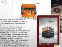 Справжнім злетом у літературній творчості Юрка Іздрика став роман «Воццек» (1...