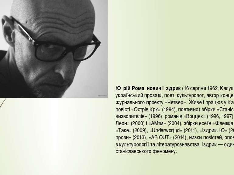 Ю рій Рома нович І здрик (16 серпня 1962, Калуш)— український прозаїк, поет,...