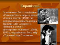 Екранізації За мотивами його оповідання «Син приїхав» створено фільм «Скляне ...