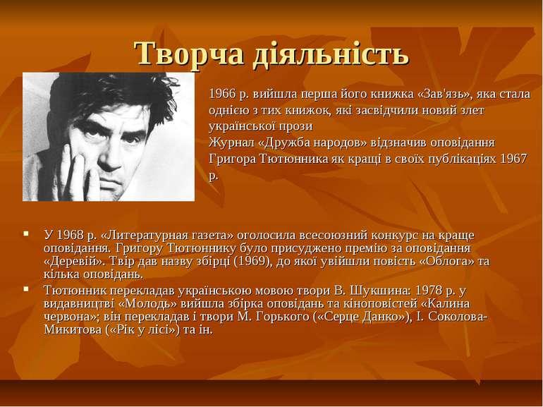 Творча діяльність У 1968 р. «Литературная газета» оголосила всесоюзний конкур...