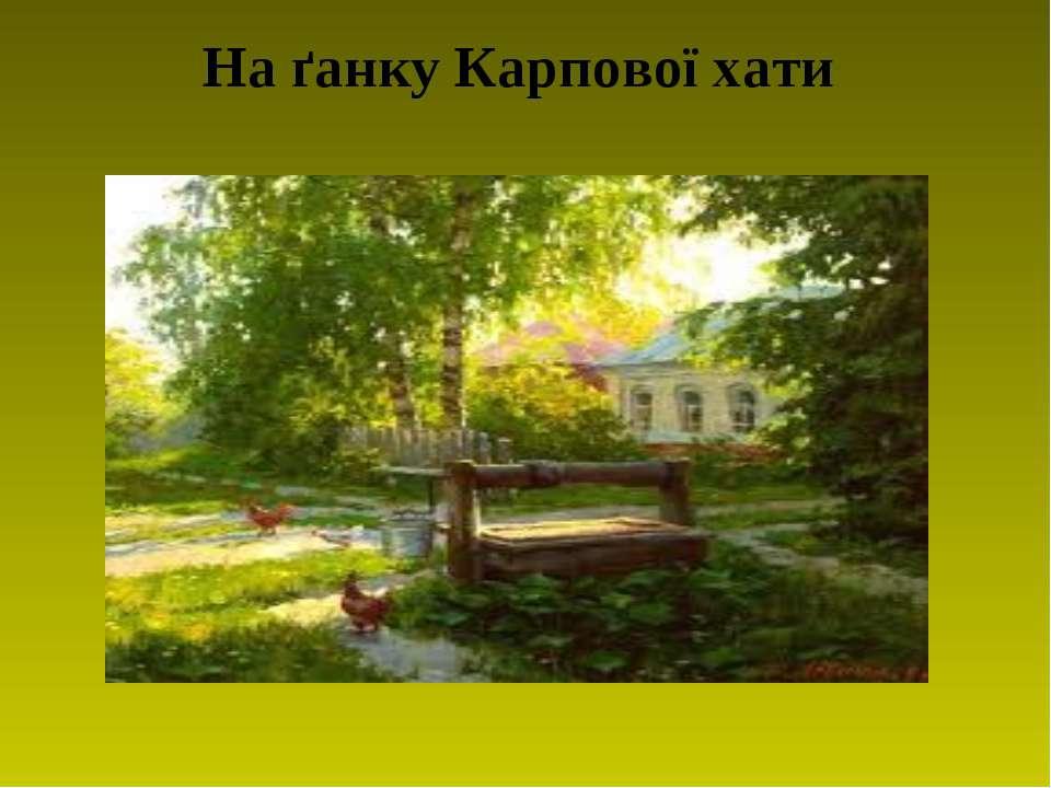 На ґанку Карпової хати