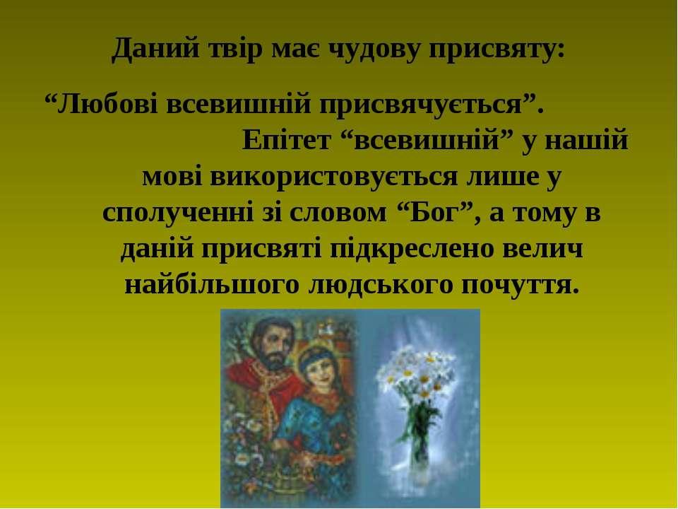 """Даний твір має чудову присвяту: """"Любові всевишній присвячується"""". Епітет """"все..."""