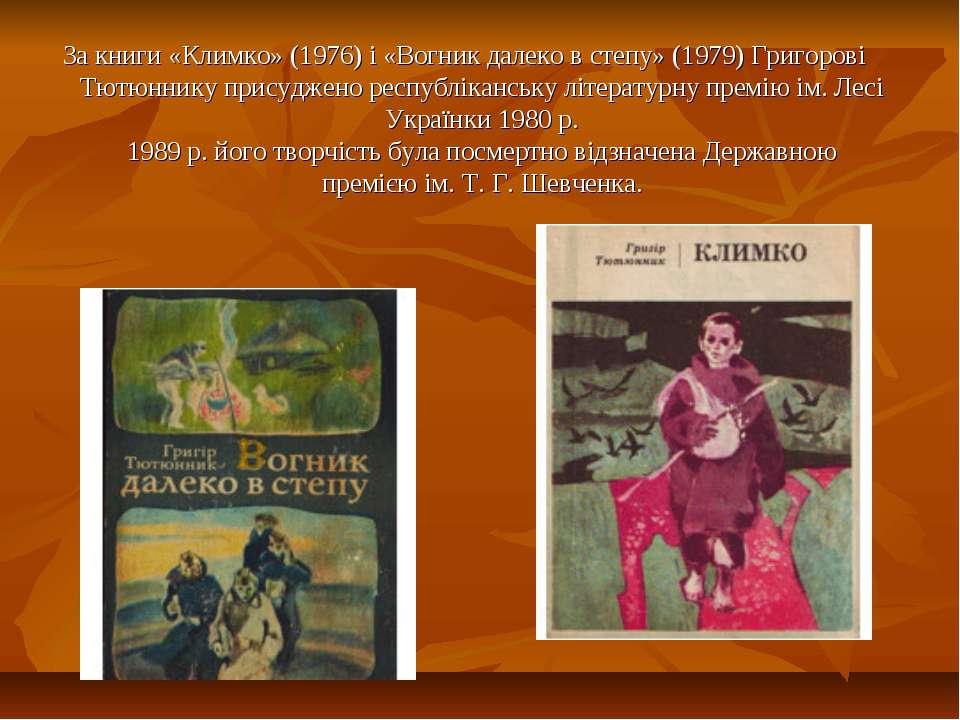 За книги «Климко» (1976) і «Вогник далеко в степу» (1979) Григорові Тютюннику...
