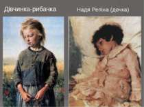 Дівчинка-рибачка Надя Репіна (дочка)