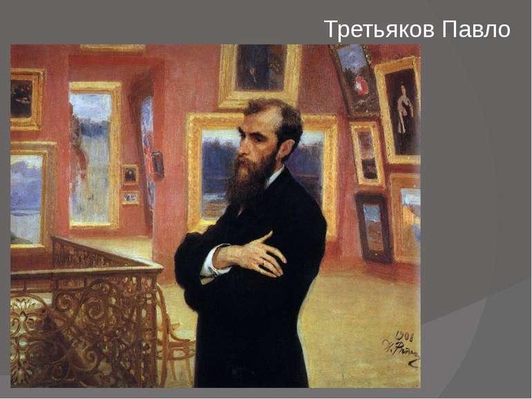 Третьяков Павло