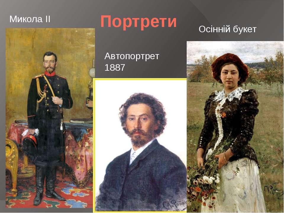 Портрети Микола ІІ Автопортрет 1887 Осінній букет