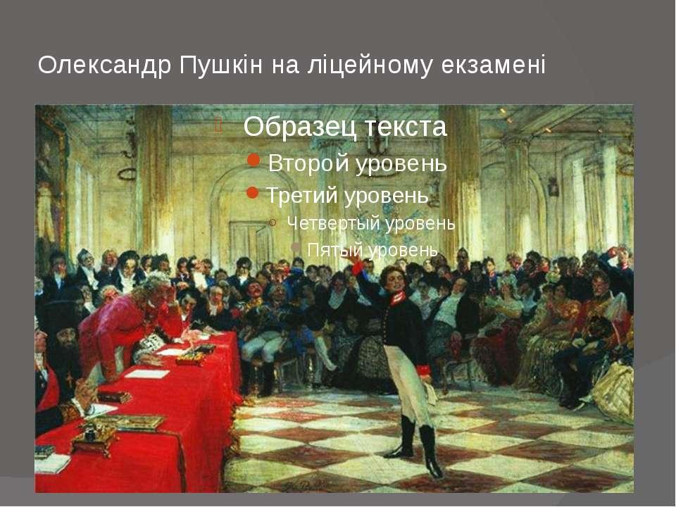 Олександр Пушкін на ліцейному екзамені