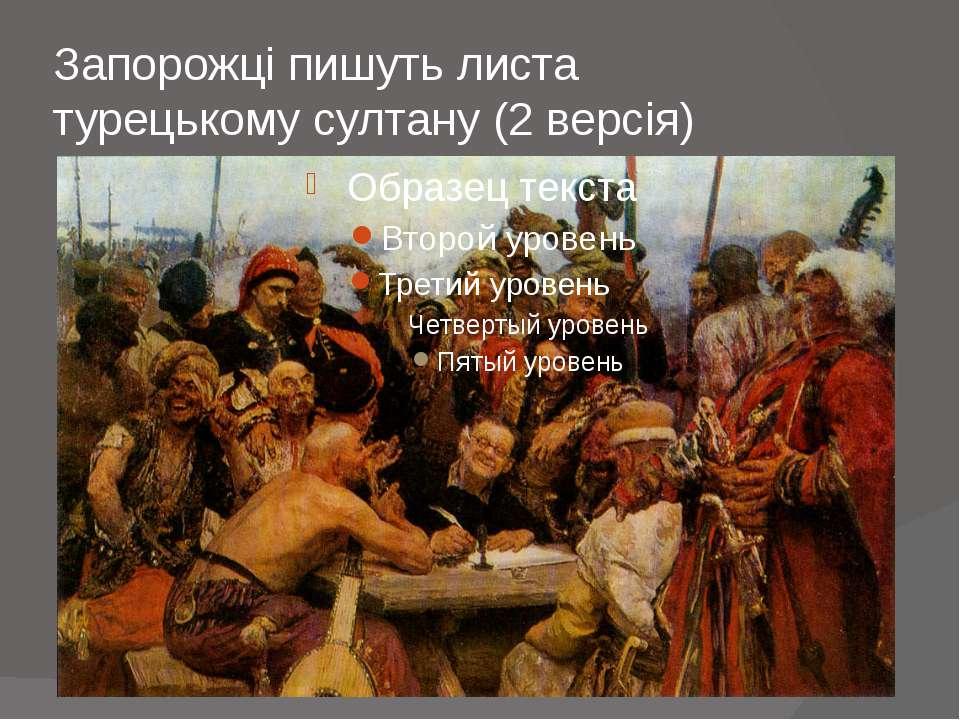 Запорожці пишуть листа турецькому султану (2 версія)
