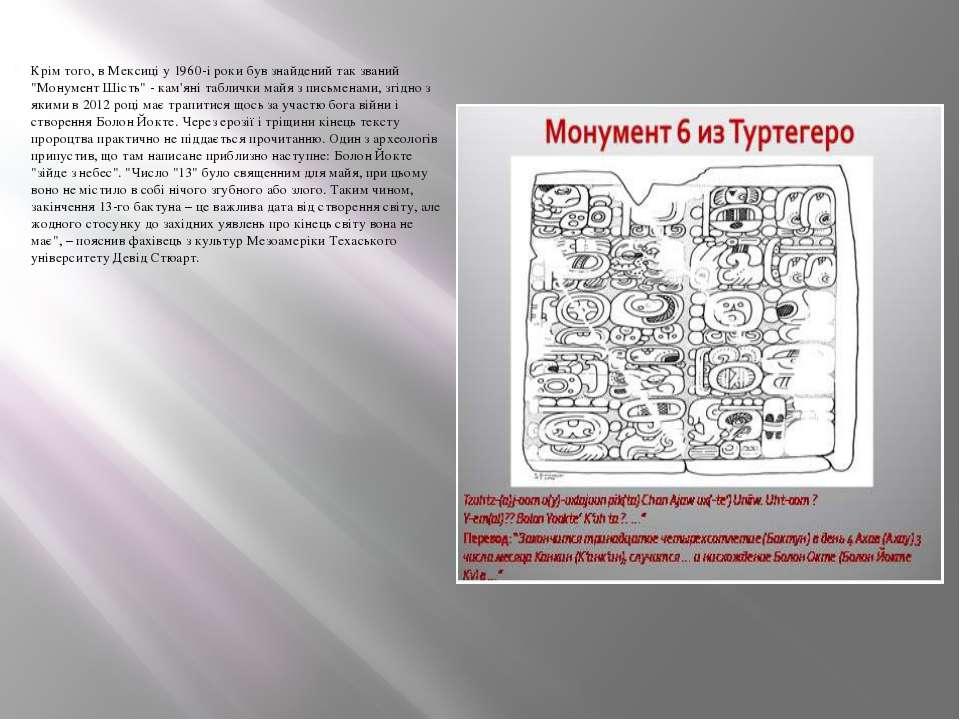 """Крім того, в Мексиці у 1960-і роки був знайдений так званий """"Монумент Шість"""" ..."""