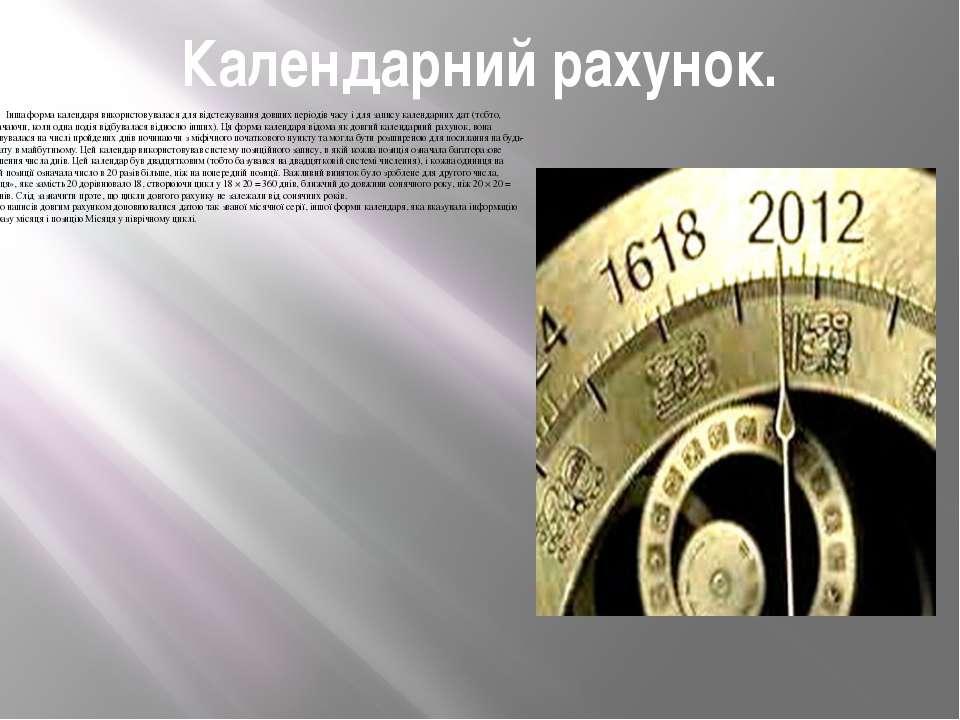 Календарний рахунок. Інша форма календаря використовувалася для відстежування...