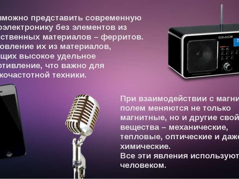 Невозможно представить современную радиоэлектронику без элементов из искусств...