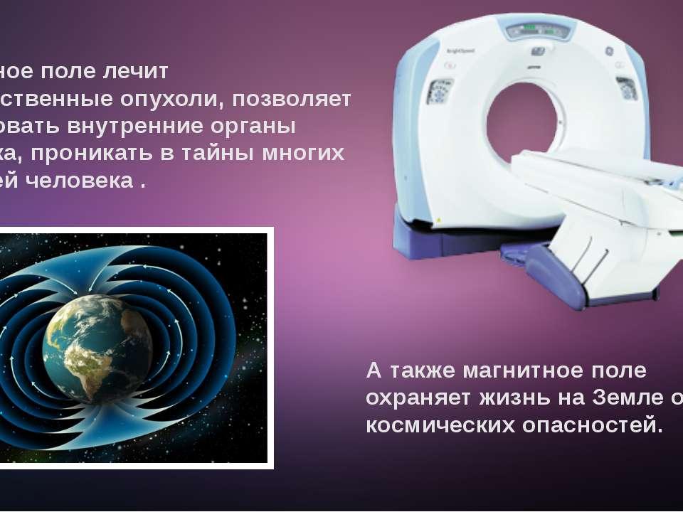 Магнитное поле лечит злокачественные опухоли, позволяет исследовать внутренни...
