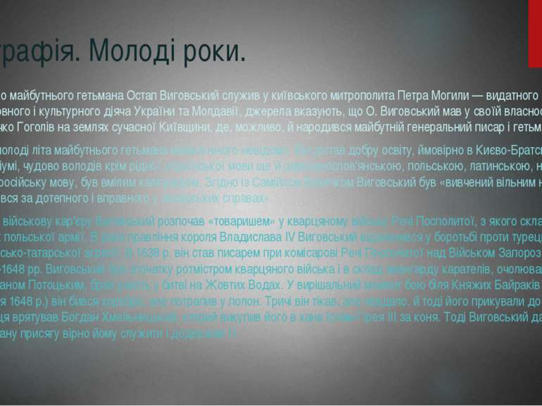 Біографія. Молоді роки. Батько майбутнього гетьмана Остап Виговський служив у...