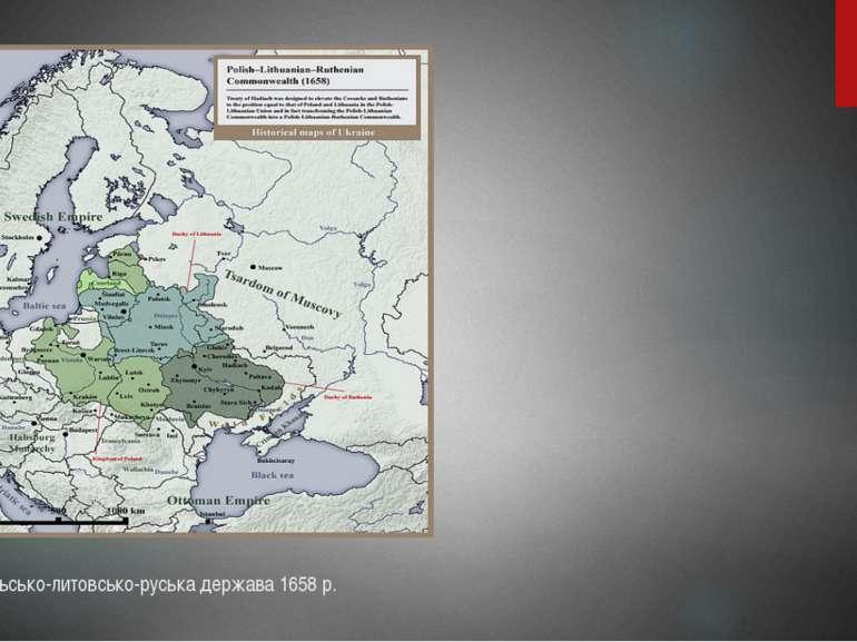 Польсько-литовсько-руська держава 1658 р.