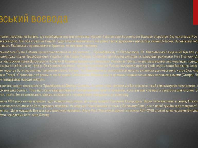 Київський воєвода Колишній гетьман переїхав на Волинь, що перебувала тоді під...