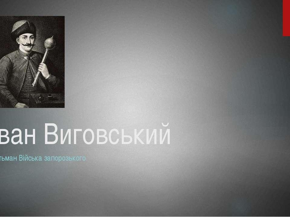 Іван Виговський Гетьман Війська запорозького