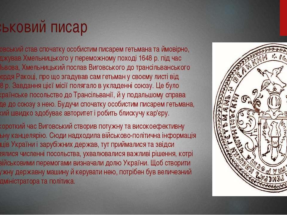 Військовий писар Виговський став спочатку особистим писарем гетьмана та ймові...