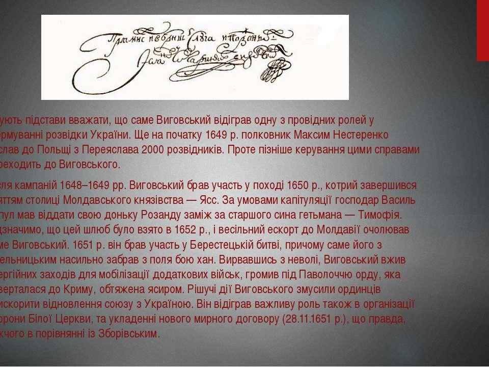 Існують підстави вважати, що саме Виговський відіграв одну з провідних ролей ...