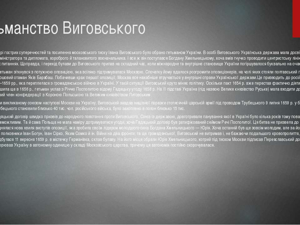 Гетьманство Виговського В атмосфері гострих суперечностей та посилення москов...
