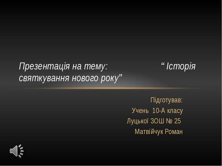 Підготував: Учень 10-А класу Луцької ЗОШ № 25 Матвійчук Роман Презентація на ...