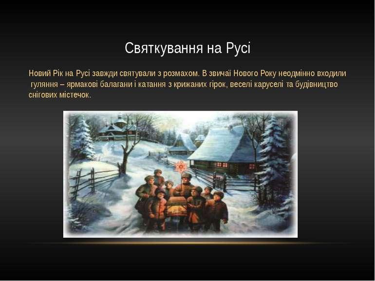 Святкування на Русі Новий Рік на Русі завжди святували з розмахом. В звичаї Н...