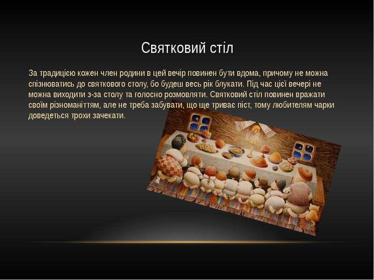 Святковий стіл За традицією кожен член родини в цей вечір повинен бути вдома,...